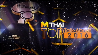 MThai Top Talk-About 2016