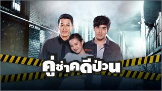 SeeSanTV | Thai TV | TV Thailand | Thai Lakorn | รายการทีวี, ละครไทย